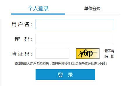 广东公务员考试成绩查询入口