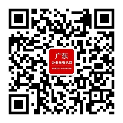 广东公务员考试网微信二维码