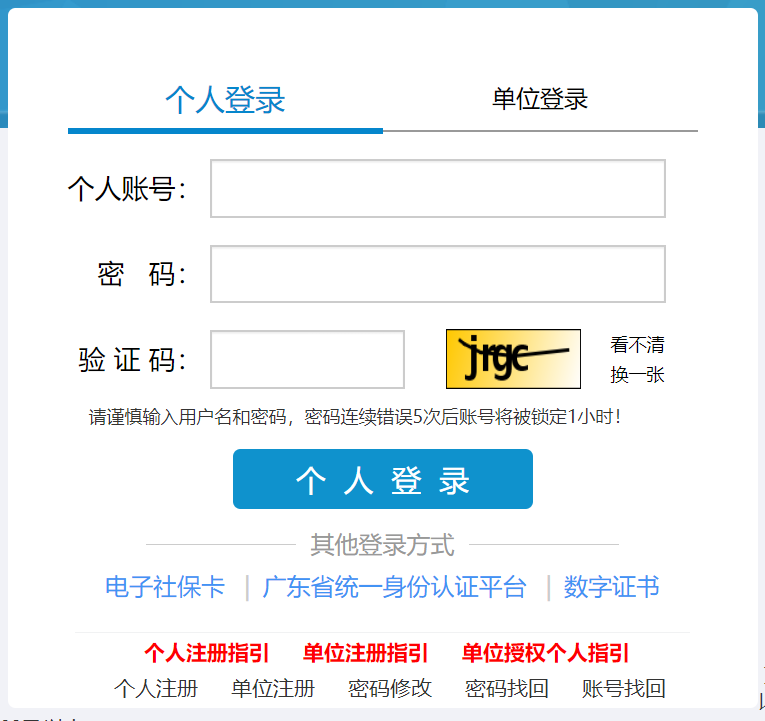 2020年广东省考准考证打印入口